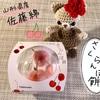 【スイーツ】季節限定★佐藤錦のさくらんぼ餅が可愛いすぎ♥【シャトレーゼ】