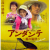 シネマサロン アンダンテ~稲の旋律~ 11月17日、19日市立図書館で上映!