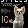 【サンライズ】スタイルズ チワワ用 10歳以上用 口コミと最安値情報はココ!!
