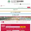 高知県の図書館