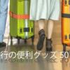 【永久保存版】国内旅行で捗る便利なトラベルグッズ50選
