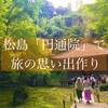 【日本三景 松島デート】旅の思い出に、天然石でオリジナルの数珠作り体験が出来るお寺「円通院」がおすすめ!