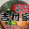 正月3日目は吉村家のカップ麺