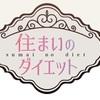 奥様になんとなく同情した回。6月4日放送『住まいのダイエット』はモヤモヤが残りました。