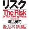 「リスクをとらないリスク」を読んで