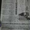 聖火リレー出発も福島は「五輪祭り」から排除される!(その理由)