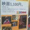 5日間、映画1,100円。