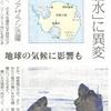 「南極低層水」に異変