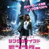 【iTunes Store】「シンクロナイズドモンスター (字幕版)」今週の映画 102円レンタル