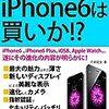 iPhone6Plus:第一印象