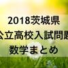 【数学解説】2018茨城県公立高校入試問題~まとめ~