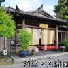 沼津・内浦探訪記【2】安田屋旅館・伊豆三津シーパラダイス