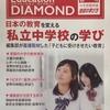 Education DIAMOND 2019入学 春号 日本の教育を変える 私立中学校の学び
