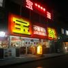 【今週のラーメン1370】 宝華 (東京・東小金井) 宝ソバ