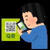 キャッシュレス 2019 QRコード・電子マネー・クレジットカードのメリット・デメリットをチェック致します。