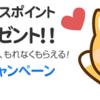 【本日最終日】もれなく500円もらえるハピタス入会キャンペーン【年間21万ANAマイルへの第一歩】