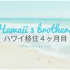 ハワイ移住4ヶ月目。帰りたい。