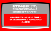 第488回【おすすめ音楽ビデオ!】「おすすめ音楽ビデオ ベストテン 日本版」!2018/10/4 分。坂本龍一「energy flow」が新登場!BARBEE BOYSも回数上昇中という、先週に続き、旧作が蘇るYouTubeの良さが垣間見られた!