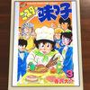【料理対決・グルメバトルあり】おすすめの料理・グルメ漫画ランキング