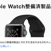 Apple Watch Series 7への販売調整か?Series 6が整備済製品で多数登場
