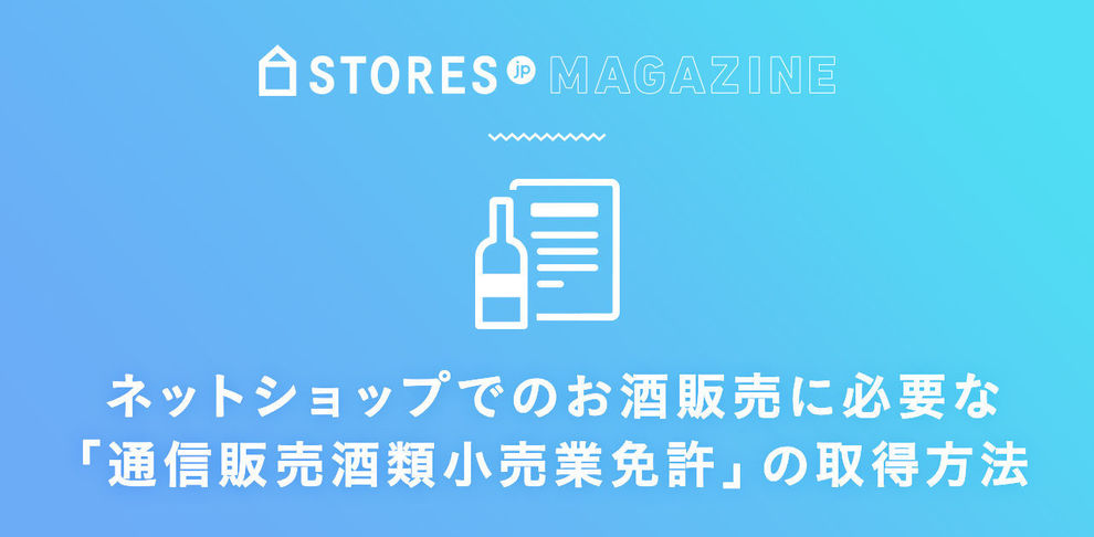 ネットショップでお酒を販売するときに必要な「通信販売酒類小売業免許」の取得方法