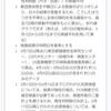 【なんJ】東京 +212【コロナ】