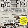 感想『官僚に学ぶ読書術』(久保田崇 著、マイナビ新書)