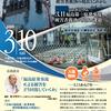 あれから7年 被害者救済の現在とこれから~大阪弁護士会シンポジウム「3.11福島第一原発事故 被害者救済の現状と課題」のご紹介(2018年3月10日)