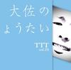 "『TTT vol.29 ""大佐のしょうたい""』"