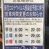 新型コロナウイルス対策として、6:00-20:00の時短営業になりました。 (@ ゆで太郎 in 豊島区, 東京都)