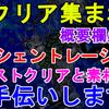 【MHW】参加者求む!エンシェントレーシェン クリアと素材集めのお手伝いを致します!Witcher3 Ancient Leshen【モンスターハンターワールド】