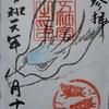【名古屋市天白区】龍の御朱印がもらえる、五社をお祀りする「五社宮」