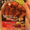 【正直すぎる食レポ】かつやの黒胡椒から揚げ&チキンカツ定食を採点してみた!