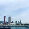 港・異国情緒…神戸のこれから