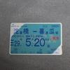 大阪メトロ地下鉄の定期をICOCA定期にしたらとても便利だった理由
