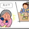 電話 de 詐欺   セツ子 名簿にのってる(-_-;)??