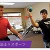 理学療法士とスポーツ -PTがスポーツに関わるには・海外との違い-