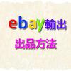 eBay輸出での私の出品方法!フィルムカメラを出品しよう!