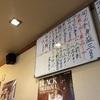 熊本県 保田窪にある旬味三昧さかもと リーズナブルで絶品料理至福の時間