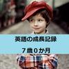 【英語成長記録】小1(7歳0か月)現在の英語力とおうち英語の取り組みまとめ