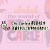 【年齢別】0~6歳におすすめエリックカールの英語絵本。CD付も活用しよう!