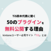 TiS鈴木代表に聞く 50のプラグインを無料公開する理由 - キンスキラジオvol.9(2019/1/15)