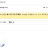 Gmailにもごく稀にspamが来ることがあるんです(7) - 今度は添付ファイル(名)で用件を伝える詐欺spam