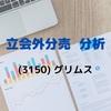 【立会外分売分析】3150 グリムス