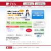 大阪の消費者金融プランで借入枠を増額してお金を借りる