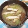 椎茸と九条ねぎの味噌汁