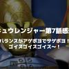 宇宙戦隊キュウレンジャー第7話感想!バランスがアゲポヨでサゲポヨ!ゴイスゴイス〜!