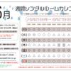 【6/21(月)〜6/27(日)】最新レンタルルーム情報🌺