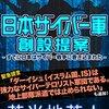 日本サイバー軍創設提案?すでに日本はサイバー戦争に巻き込まれた?