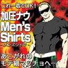 Tシャツが安い!トレーニングインナーのおすすめ「人気ショップ」ならコチラです